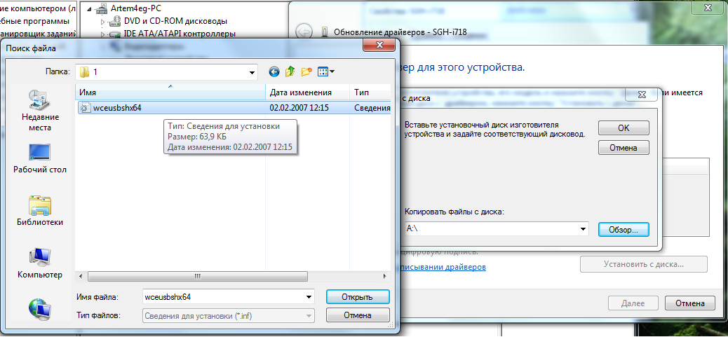 скачать драйвера для samsung sgh-i710
